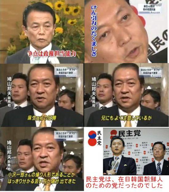 minshuhatozainichichontou1.jpg