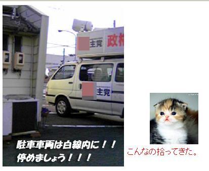 minshuihankuruma1.jpg