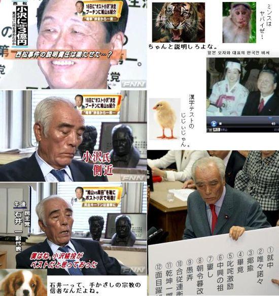 minshuishikanjitekazashijiisan1.jpg