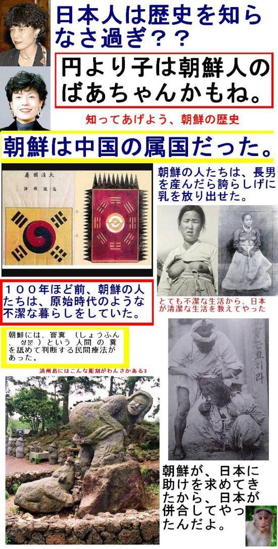 minshumadokachousenrekishi1.jpg