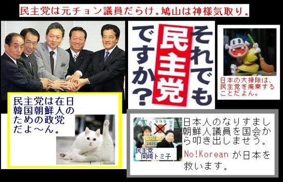 minshunoshoutai1.jpg