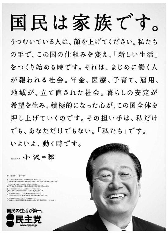 minshuozawakazoku1.jpg