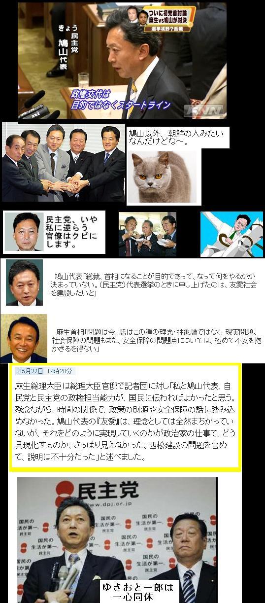 minshupashirihatoyama1.jpg