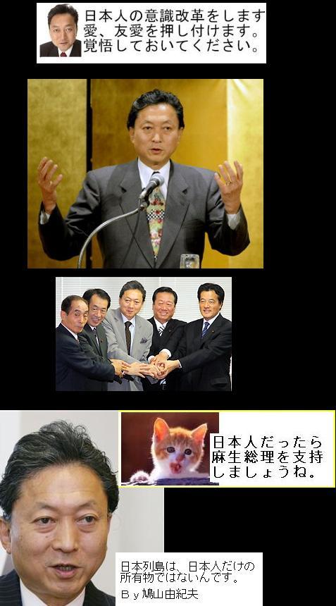 minshupashirihatoyama2.jpg