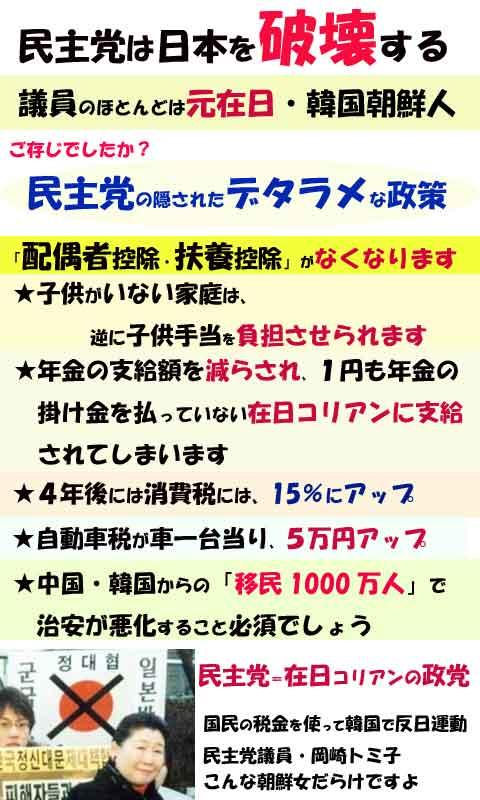 minshuszgiseisaku1k.jpg