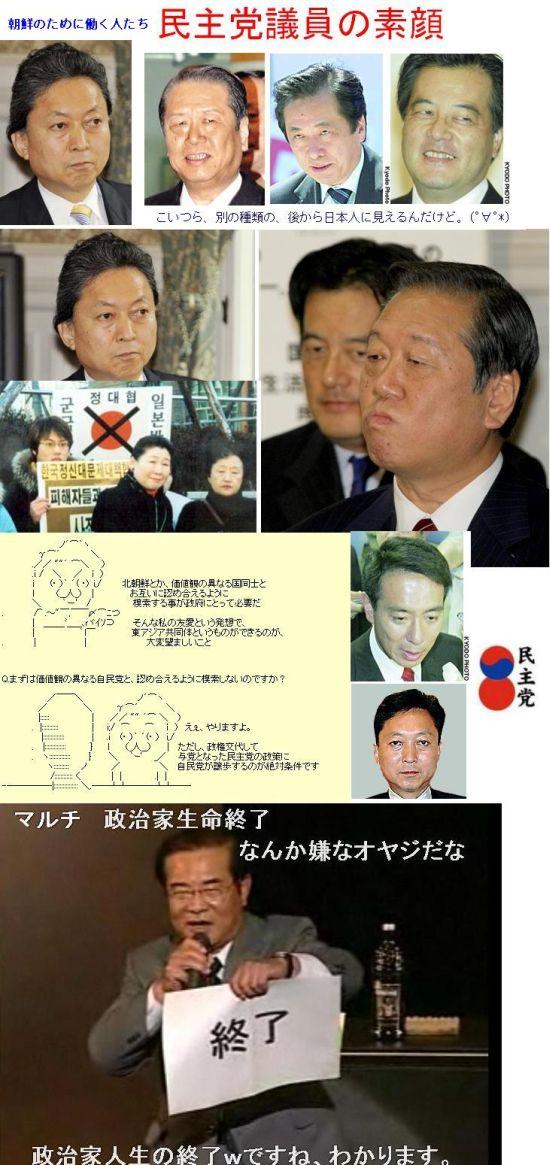 minshutokuachondarake1.jpg