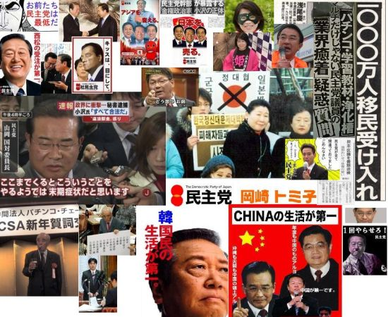 minshutounobakadomotachi3.jpg