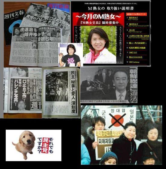 minshutounoyabaimenmen1.jpg