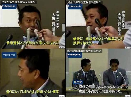 minshutousaku2.jpg