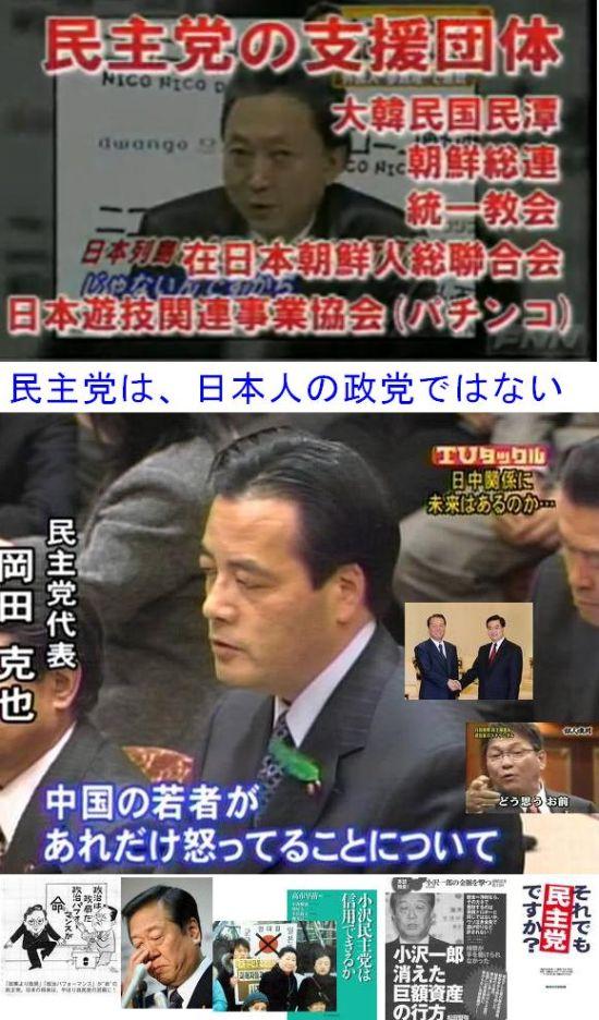minshutouwasaishiyutouowata1.jpg
