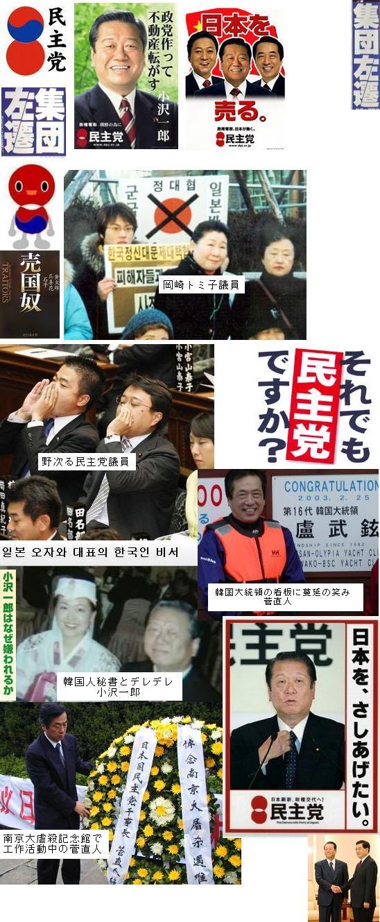 minshutouwatokuanotukaisa1.jpg
