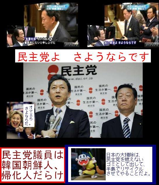 minshutouyosayounara0.jpg