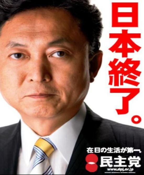 minshutouzainishiseitoumajikichihatoyama2009.jpg