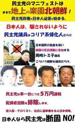 minshuwachonseitou200907ki.jpg