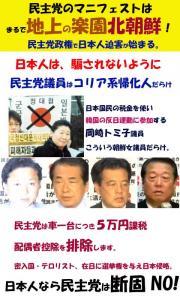 minshuwachonseitou200907.jpg