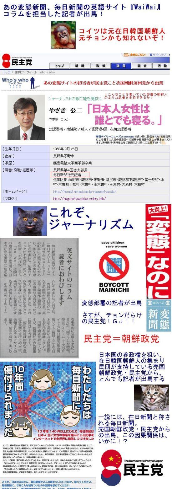 minshuyazakihentaikisha.jpg