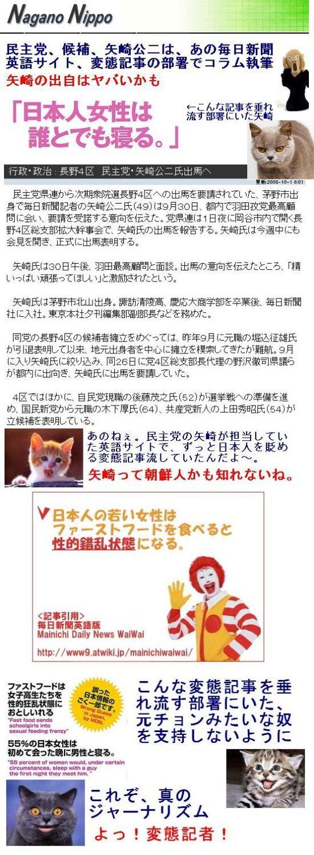 minshuyazakihentaikisha1.jpg
