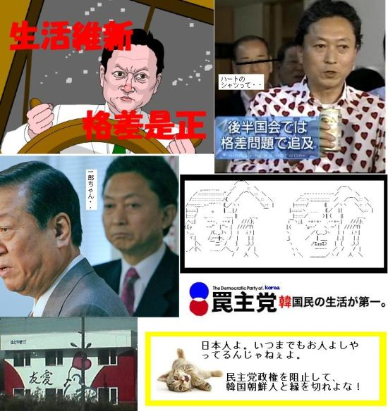 minshuyuaikoreannoseitoudaze0.jpg