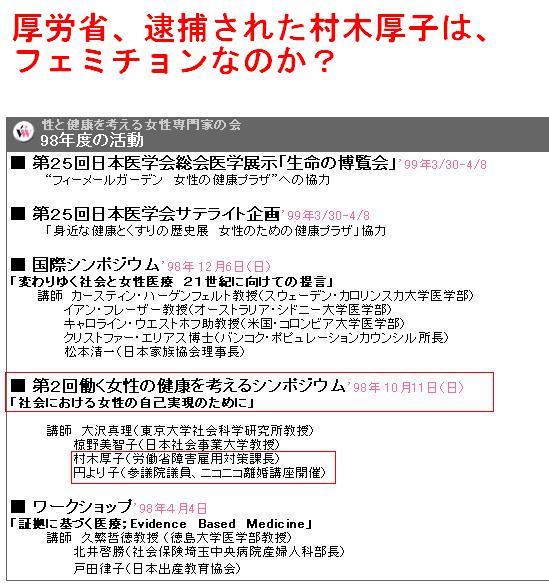 murakitaihomadokaobachon2.jpg