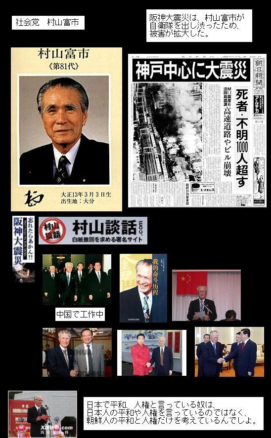 murayamabakachonsorishakaitou7.jpg