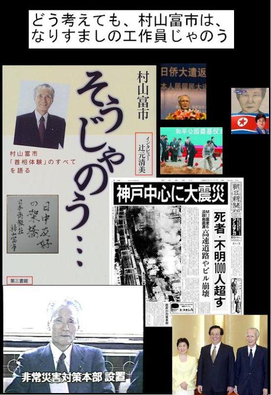 murayamabakachonsorishakaitou9.jpg