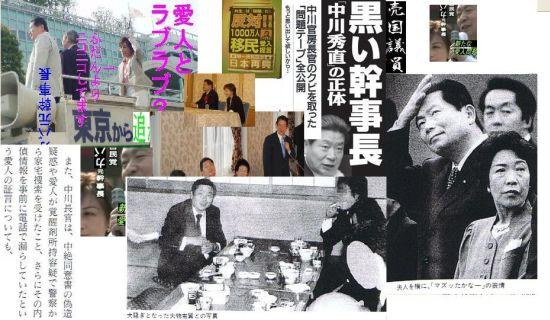 nakagawa0.jpg