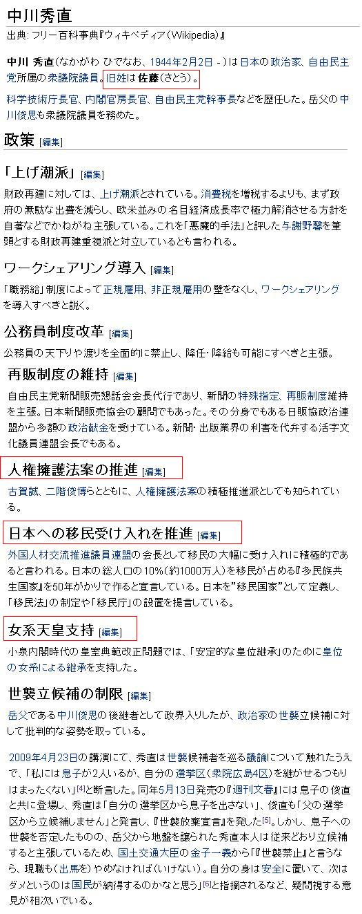 nakagawahidenaowiki1.jpg