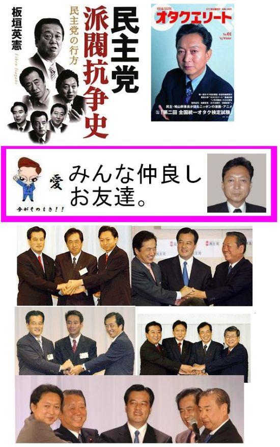 nakayoshiminshutou1.jpg