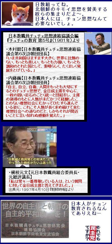 nikyousokitachonshisoukimosugidaro1.jpg