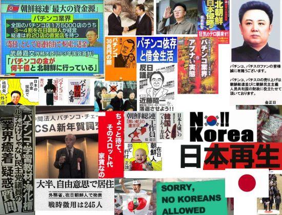 nipponsaiseinokorea1.jpg