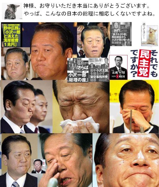 onawaichiroozawa1.jpg