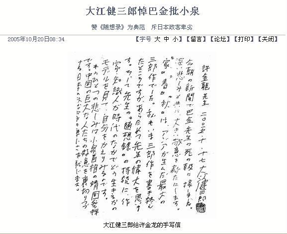 ooekensaburosongfanyijia.jpg