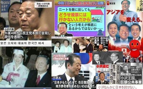 ozawachonrou1.jpg