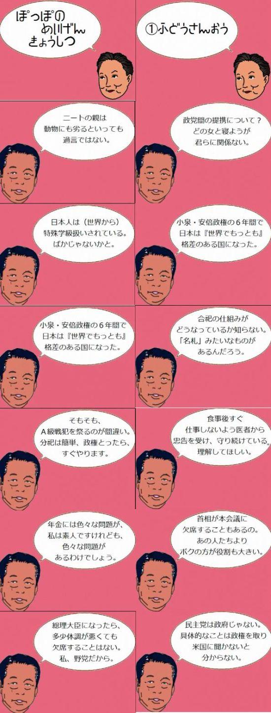 ozawahatugenshu1.jpg