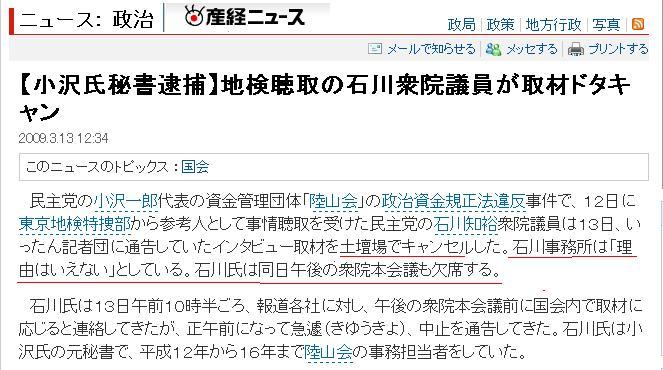 ozawaishikawa1.jpg