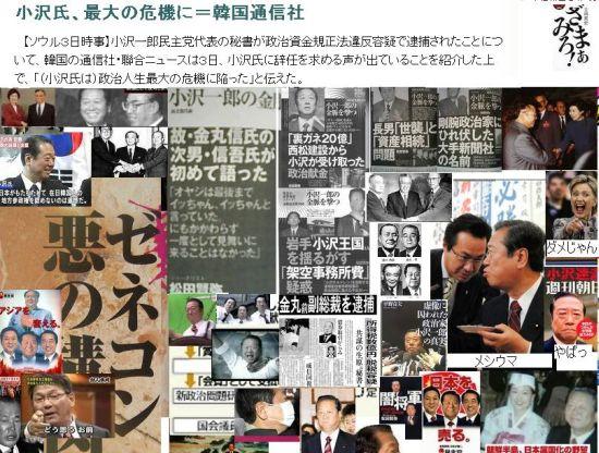 ozawataihogamachidoushi.jpg