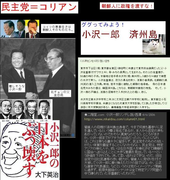 ozawauwasanoshinsou1.jpg