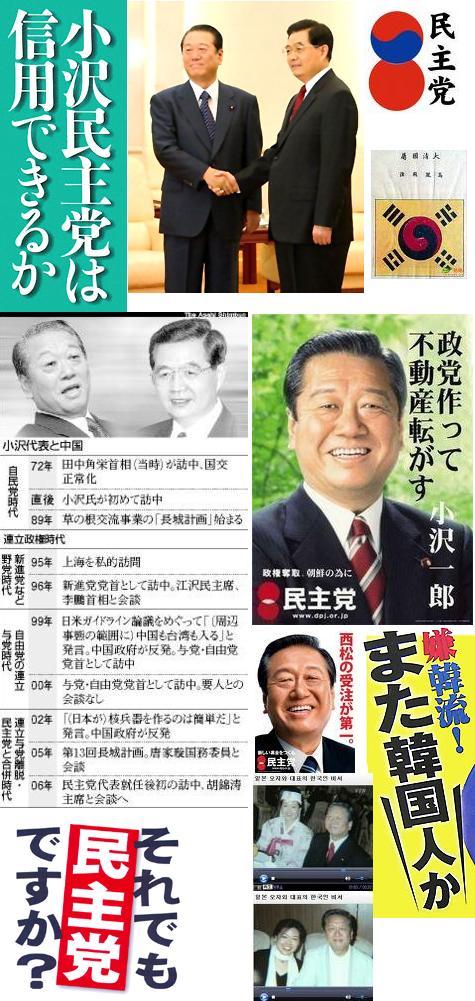 ozawawachinanoinuda1.jpg