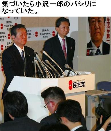 pashirihatointoozawa1.jpg