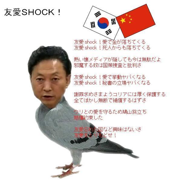 popyuaishock.jpg