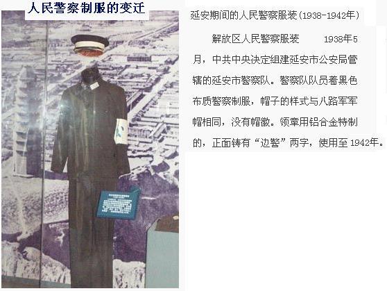renminjinchafuzhuang1.jpg