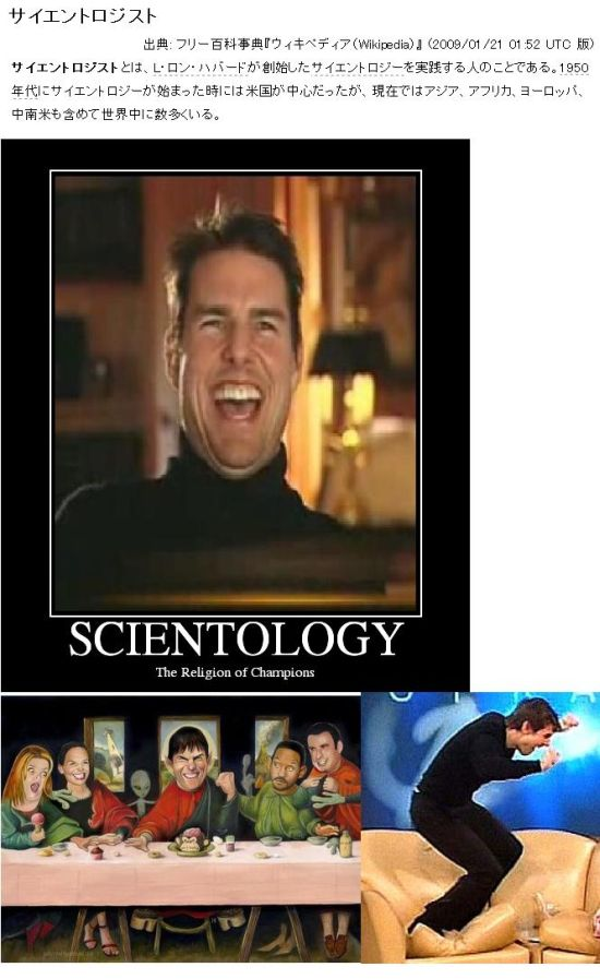 scientology9696.jpg