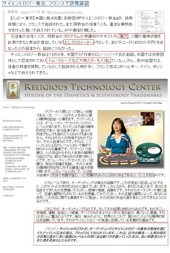 scientologyYABAI1.jpg