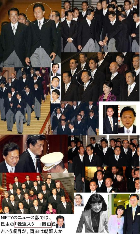 shisouminshukoreans200909.jpg