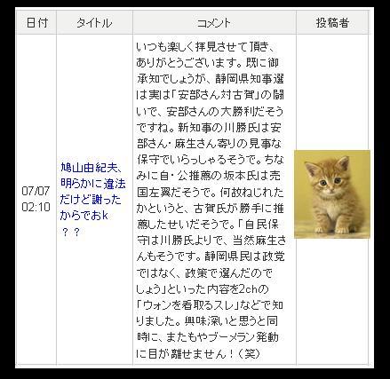 shizuokasen0707.jpg