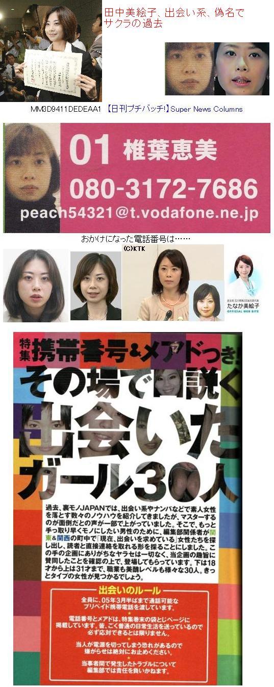 tamakashina08031727686.jpg