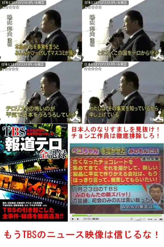 terochonnarisumashi1.jpg