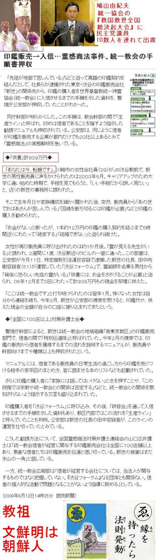 touituinkanleikantaiho200906.jpg