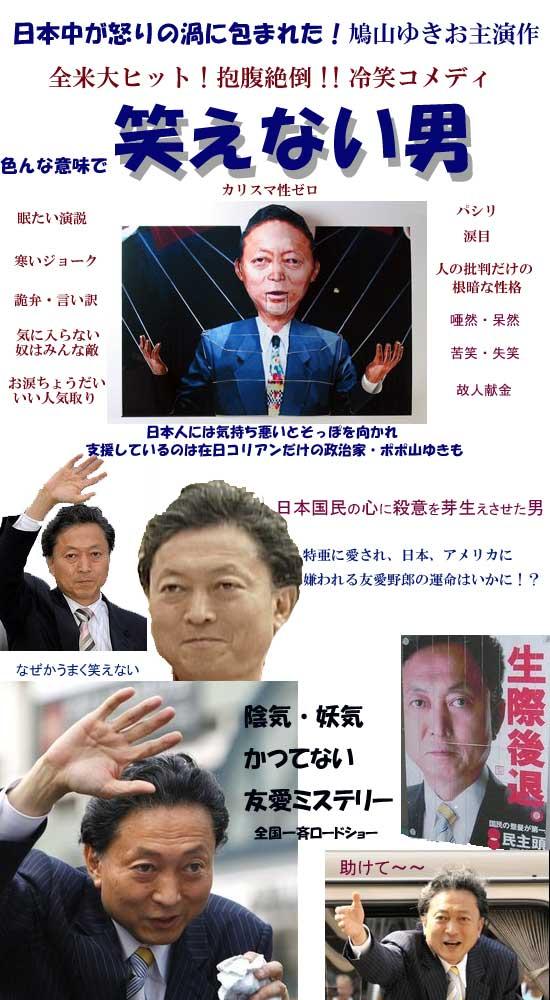 waraenaiotokoyukio1.jpg