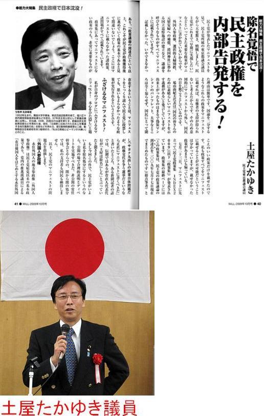 willkeisaituchiyakokuhatu200908.jpg